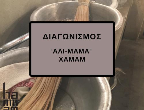 "GIVEAWAY | WIN A UNIQUE ALI ""MAMA"" HAMAM EXPERIENCE"