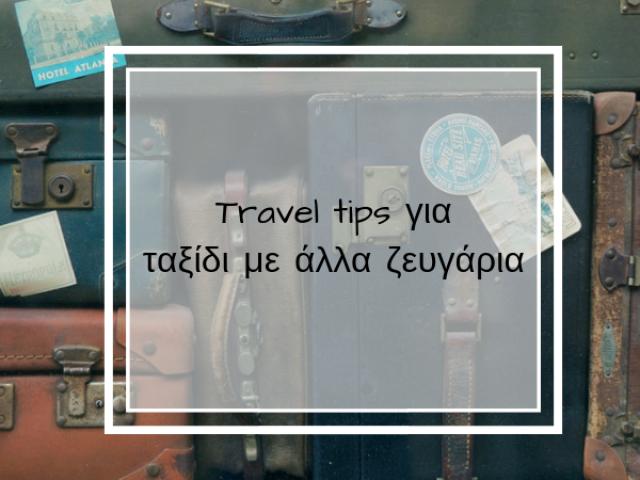 Travel tips για ταξίδι με άλλα ζευγάρια
